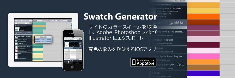 SwatchGenerator